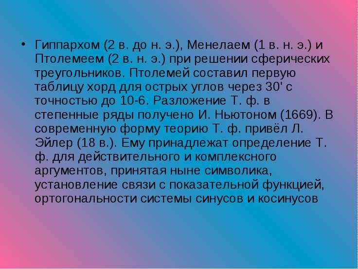 Гиппархом (2 в. до н. э.), Менелаем (1 в. н. э.) и Птолемеем (2 в. н. э.) при...