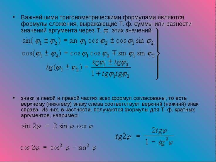 Важнейшими тригонометрическими формулами являются формулы сложения, выражающи...