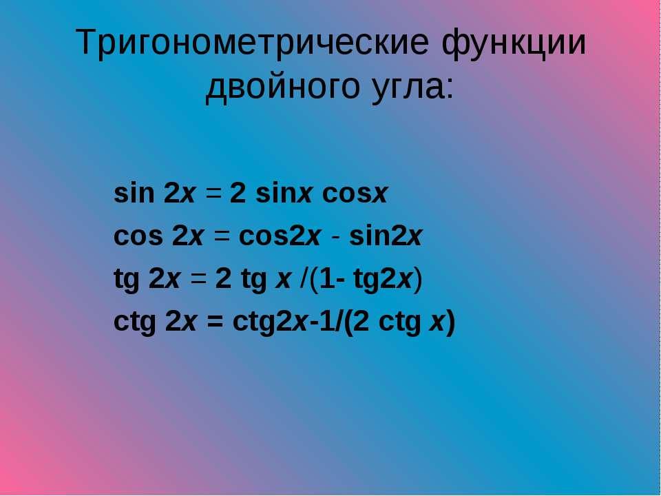 Тригонометрические функции двойного угла: sin 2x = 2 sinx cosx cos 2x = cos2x...