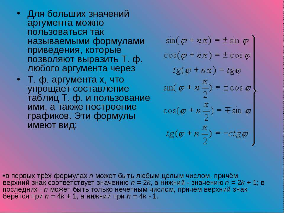 Для больших значений аргумента можно пользоваться так называемыми формулами п...