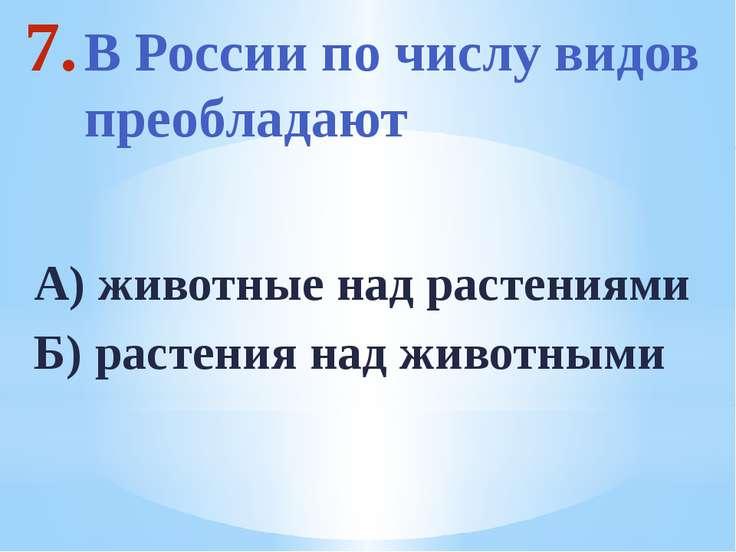В России по числу видов преобладают А) животные над растениями Б) растения на...