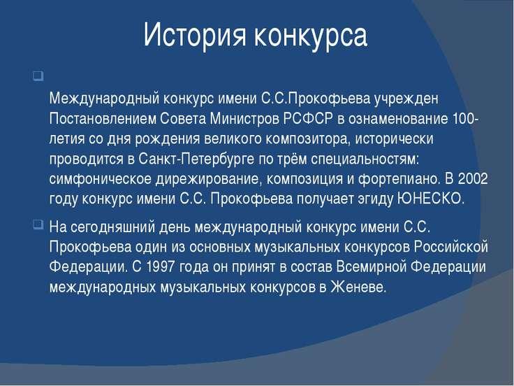 История конкурса Международный конкурс имени С.С.Прокофьева учрежден Постанов...