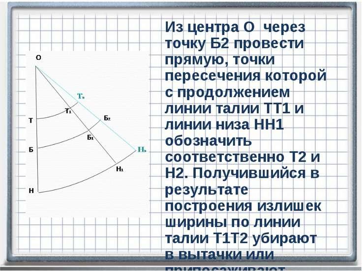 Из центра О через точку Б2 провести прямую, точки пересечения которой с продо...