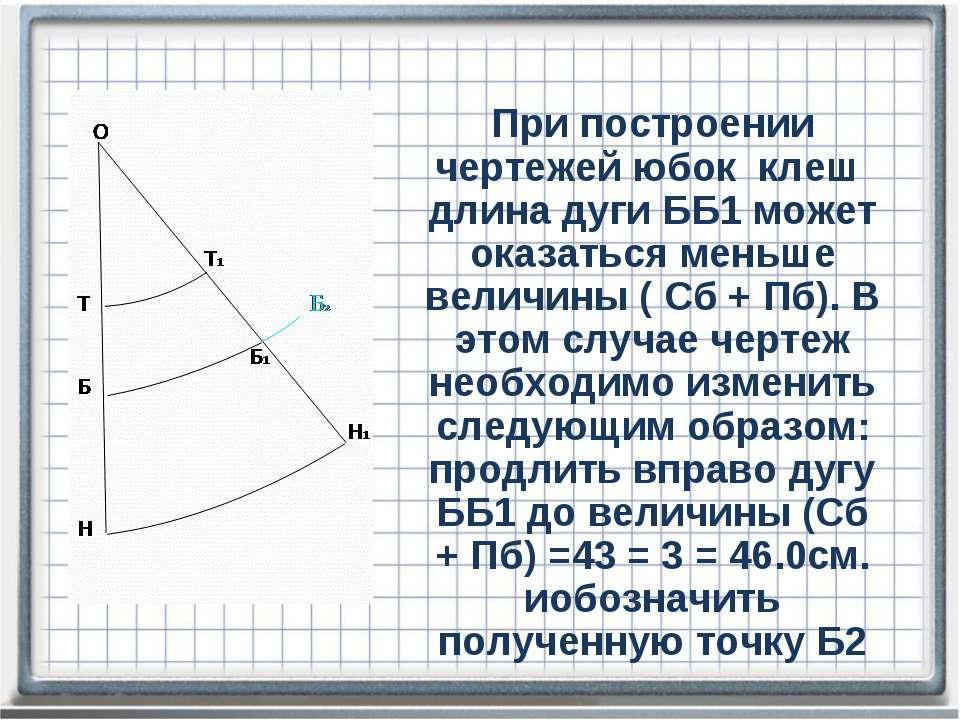 При построении чертежей юбок клеш длина дуги ББ1 может оказаться меньше велич...