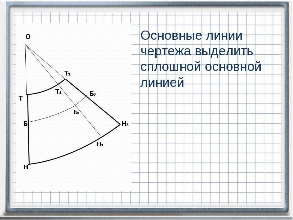 Основные линии чертежа выделить сплошной основной линией