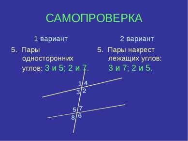 САМОПРОВЕРКА 1 вариант 5. Пары односторонних углов: 3 и 5; 2 и 7. 2 вариант 5...