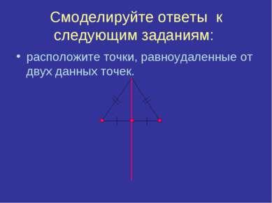 Смоделируйте ответы к следующим заданиям: расположите точки, равноудаленные о...