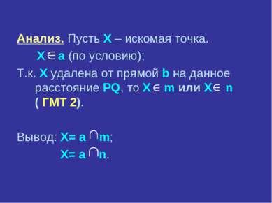 Анализ. Пусть X – искомая точка. X а (по условию); Т.к. X удалена от прямой b...