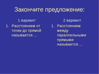 Закончите предложение: 1 вариант Расстоянием от точки до прямой называется … ...