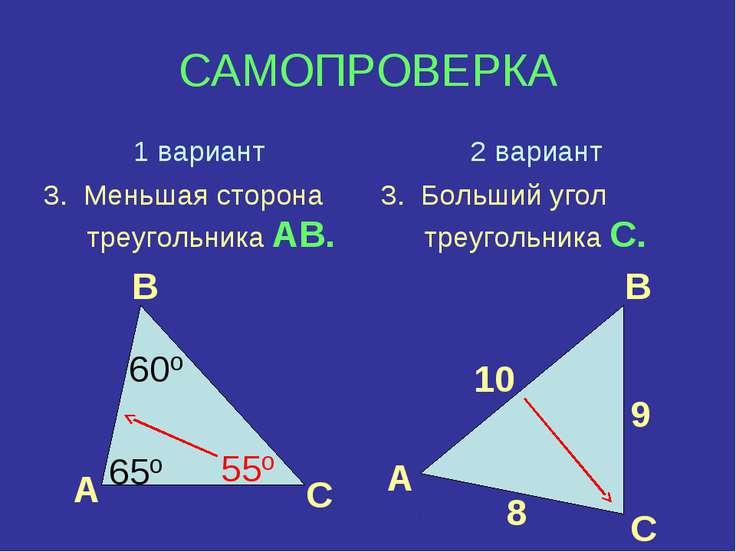 САМОПРОВЕРКА 1 вариант 3. Меньшая сторона треугольника АВ. 2 вариант 3. Больш...