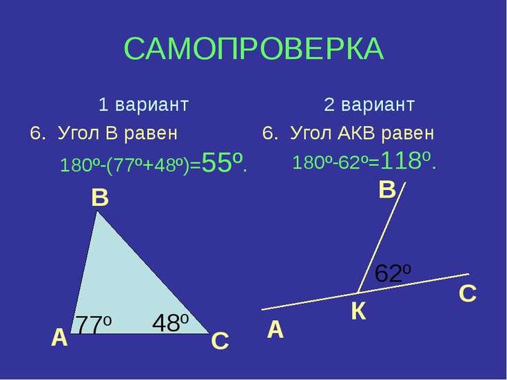 САМОПРОВЕРКА 1 вариант 6. Угол В равен 180º-(77º+48º)=55º. 2 вариант 6. Угол ...