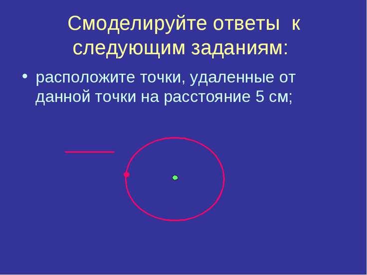 Смоделируйте ответы к следующим заданиям: расположите точки, удаленные от дан...