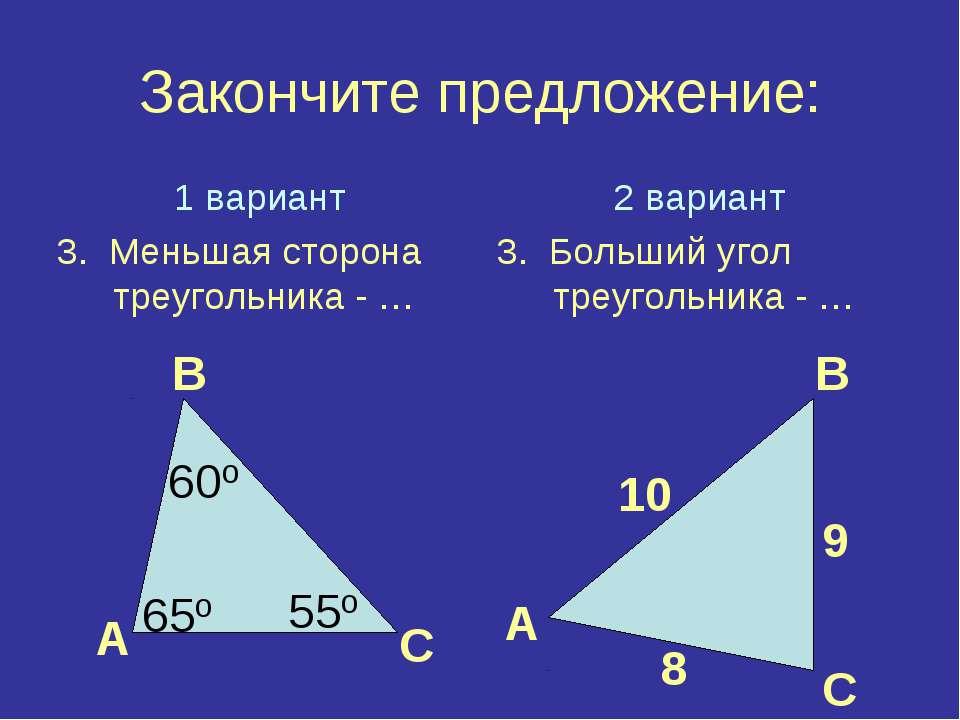 Закончите предложение: 1 вариант 3. Меньшая сторона треугольника - … 2 вариан...