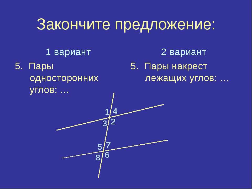 Закончите предложение: 1 вариант 5. Пары односторонних углов: … 2 вариант 5. ...
