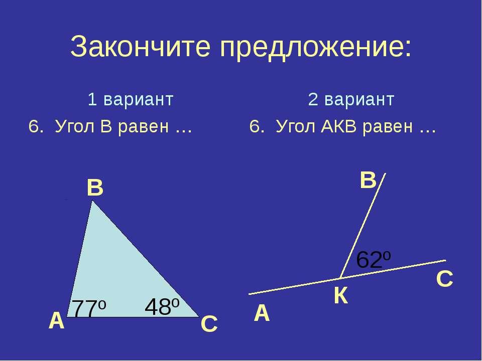 Закончите предложение: 1 вариант 6. Угол В равен … 2 вариант 6. Угол АКВ раве...