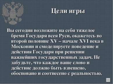 Цели игры Вы сегодня возложите на себя тяжелое бремя Государя всея Руси, окаж...