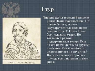 I тур Тяжкие думы терзали Великого князя Ивана Васильевича. Не новью были для...