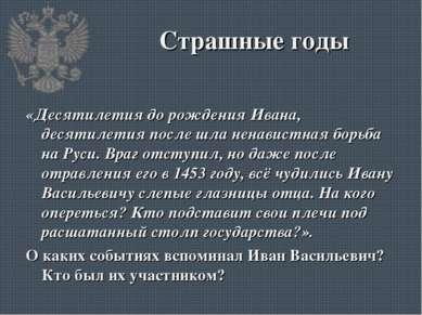 Страшные годы «Десятилетия до рождения Ивана, десятилетия после шла ненавистн...