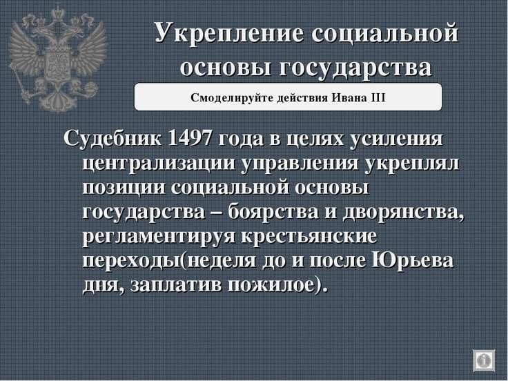 Укрепление социальной основы государства Судебник 1497 года в целях усиления ...