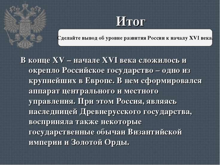 Итог В конце XV – начале XVI века сложилось и окрепло Российское государство ...