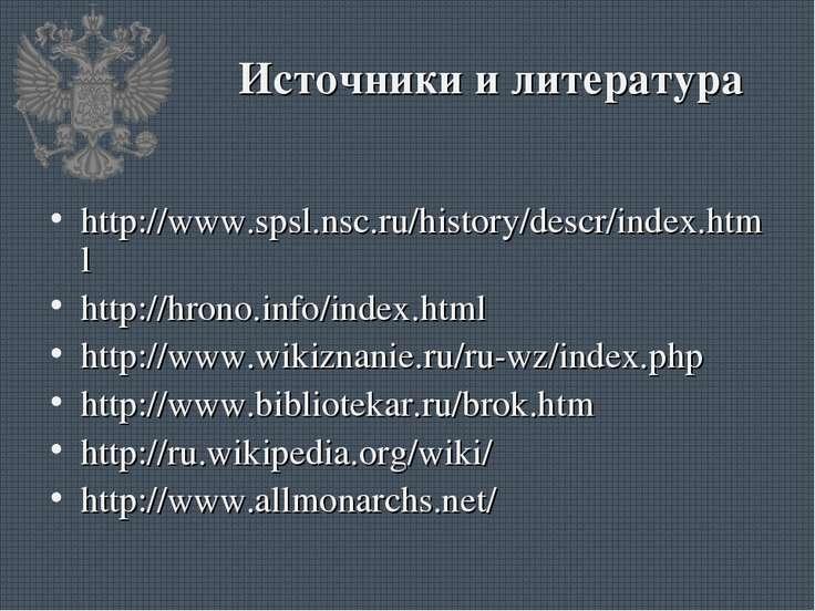 Источники и литература http://www.spsl.nsc.ru/history/descr/index.html http:/...