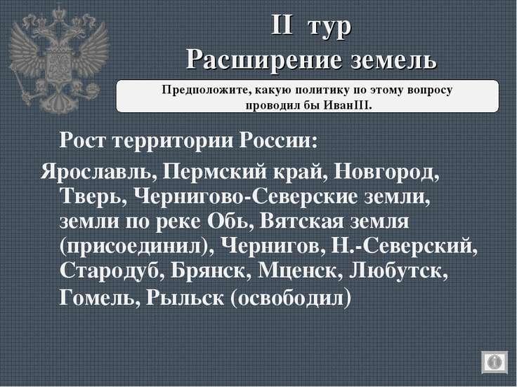 II тур Расширение земель Рост территории России: Ярославль, Пермский край, Но...