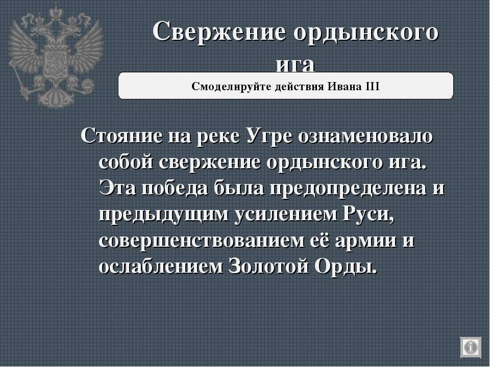 Свержение ордынского ига Стояние на реке Угре ознаменовало собой свержение ор...