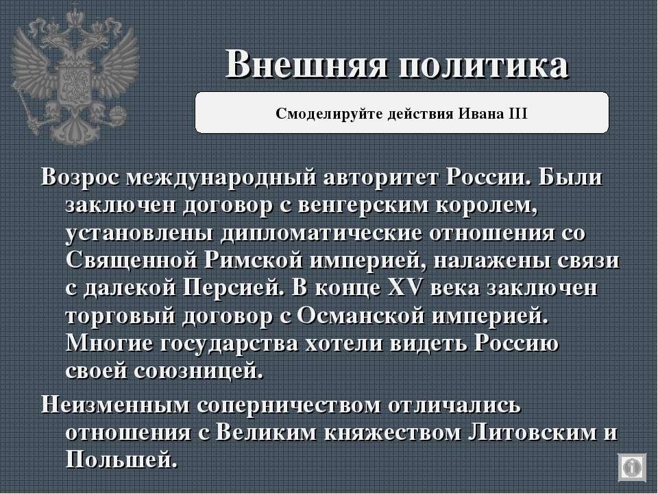 Внешняя политика Возрос международный авторитет России. Были заключен договор...
