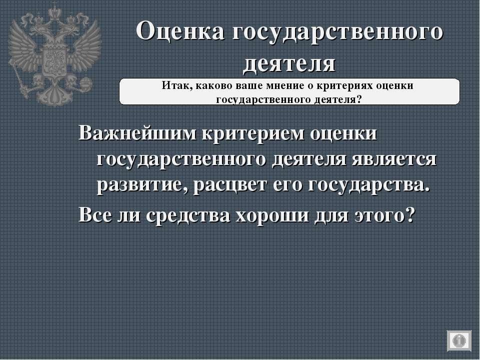 Оценка государственного деятеля Важнейшим критерием оценки государственного д...