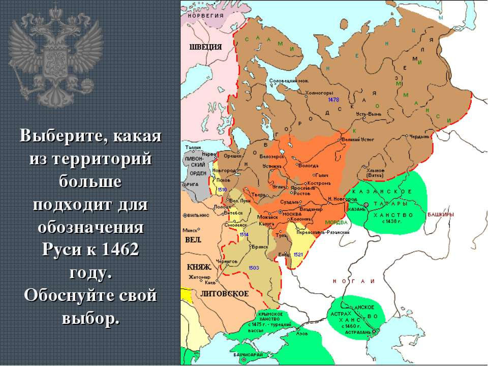 Выберите, какая из территорий больше подходит для обозначения Руси к 1462 год...