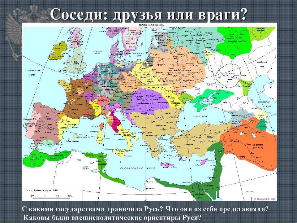 Соседи: друзья или враги? С какими государствами граничила Русь? Что они из с...