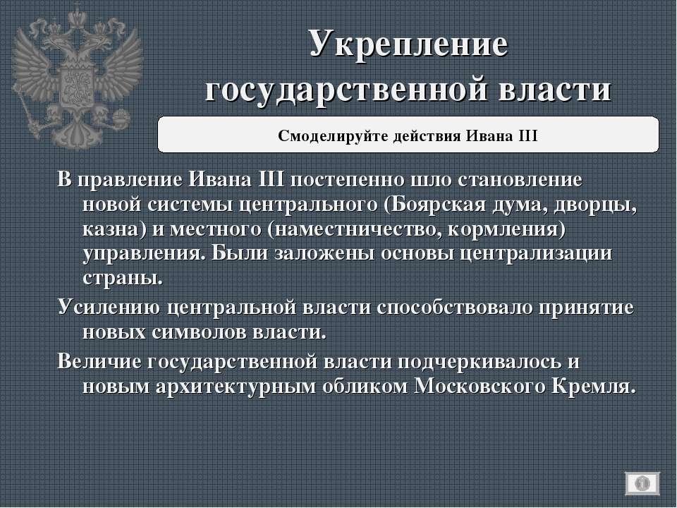 Укрепление государственной власти В правление Ивана III постепенно шло станов...