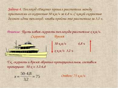 Задача 4. Теплоход «Ракета» прошел расстояние между пристанями со скоростью 5...