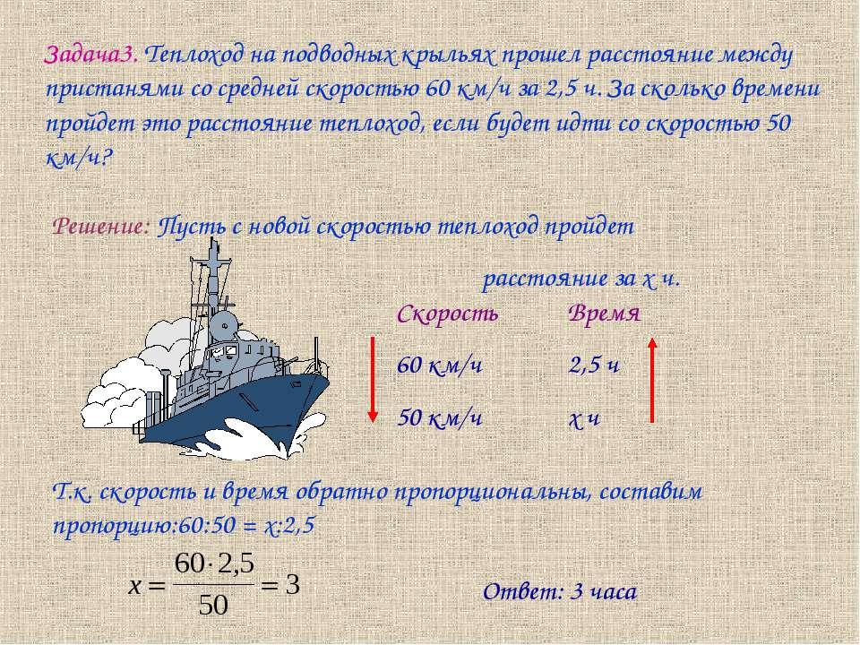 Задача3. Теплоход на подводных крыльях прошел расстояние между пристанями со ...