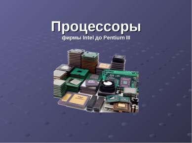 Процессоры фирмы Intel до Pentium III