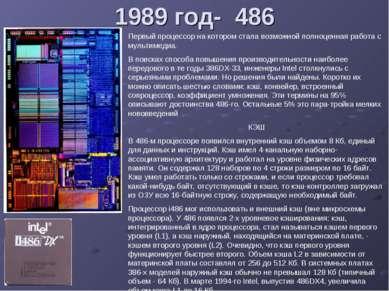 1989 год- 486 Первый процессор на котором стала возможной полноценная работа ...