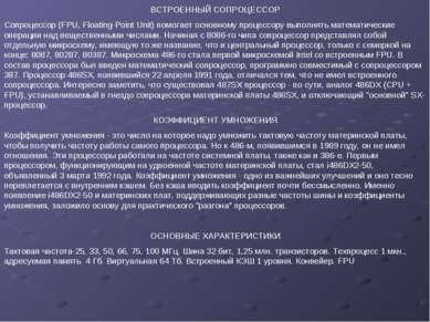 ВСТРОЕННЫЙ СОПРОЦЕССОР Сопроцессор (FPU, Floating-Point Unit) помогает основн...