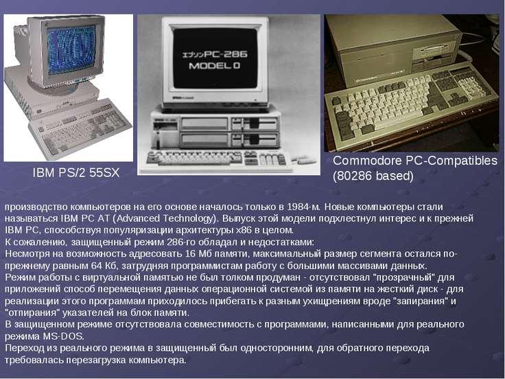 IBM PS/2 55SX производство компьютеров на его основе началось только в 1984-м...