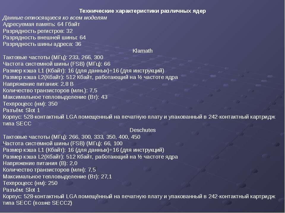 Технические характеристики различных ядер Данные относящиеся ко всем моделям ...