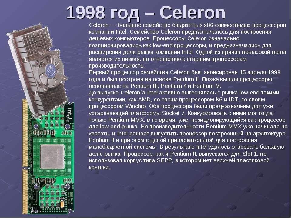 1998 год – Celeron Celeron — большое семейство бюджетных x86-совместимых проц...