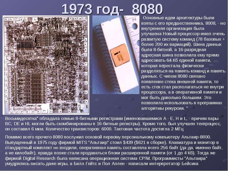1973 год- 8080 Основные идеи архитектуры были взяты с его предшественника, 80...