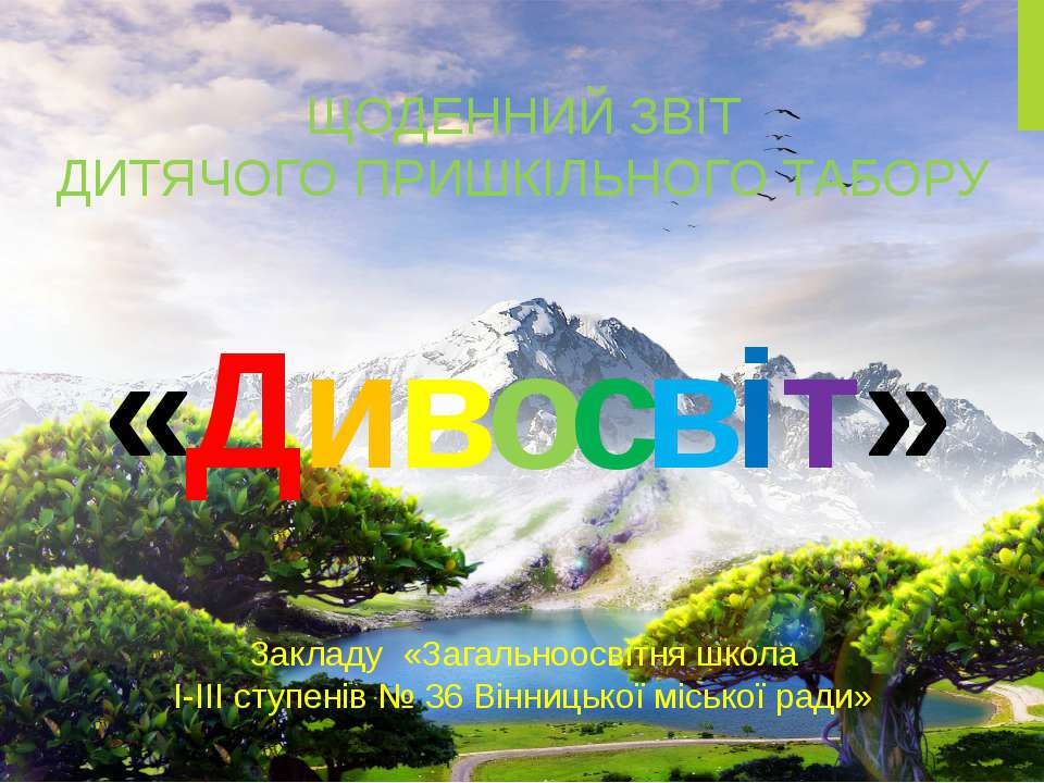 ЩОДЕННИЙ ЗВІТ ДИТЯЧОГО ПРИШКІЛЬНОГО ТАБОРУ «Дивосвіт» Закладу «Загальноосвітн...