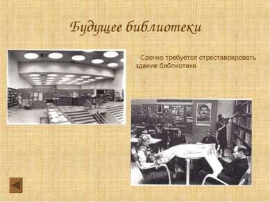 Будущее библиотеки Срочно требуется отреставрировать здание библиотеки.