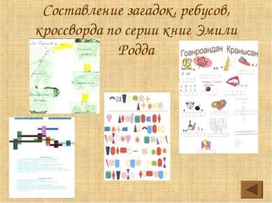 Составление загадок, ребусов, кроссворда по серии книг Эмили Родда
