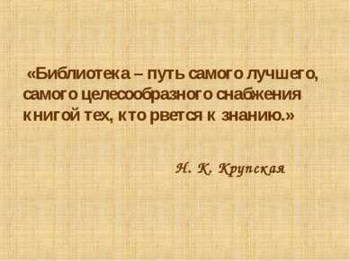 «Библиотека – путь самого лучшего, самого целесообразного снабжения книгой те...
