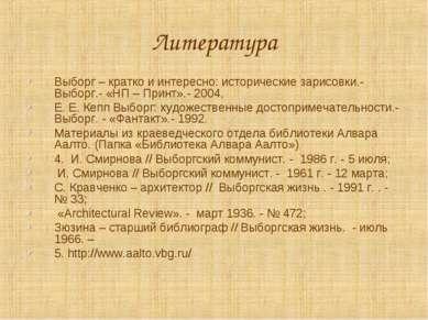 Литература Выборг – кратко и интересно: исторические зарисовки.- Выборг.- «НП...