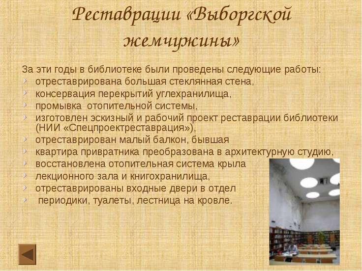 Реставрации «Выборгской жемчужины» За эти годы в библиотеке были проведены сл...