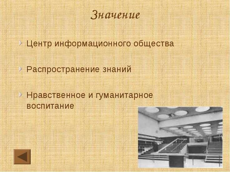 Значение Центр информационного общества Распространение знаний Нравственное и...
