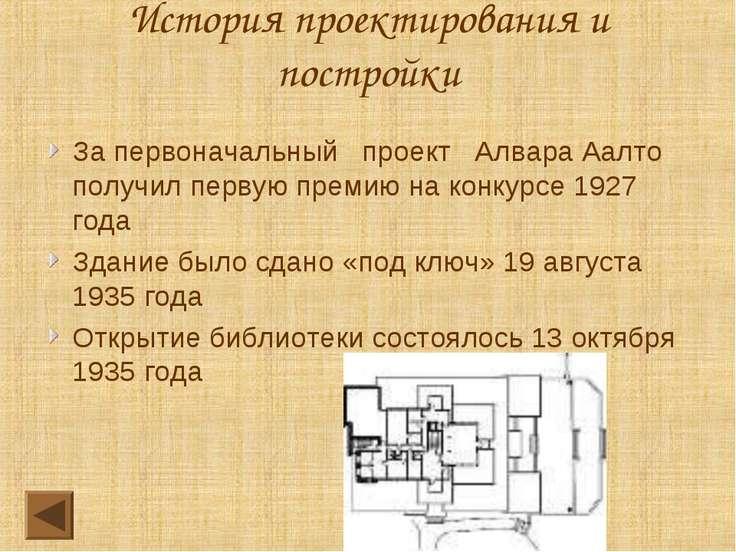История проектирования и постройки За первоначальный проект Алвара Аалто полу...