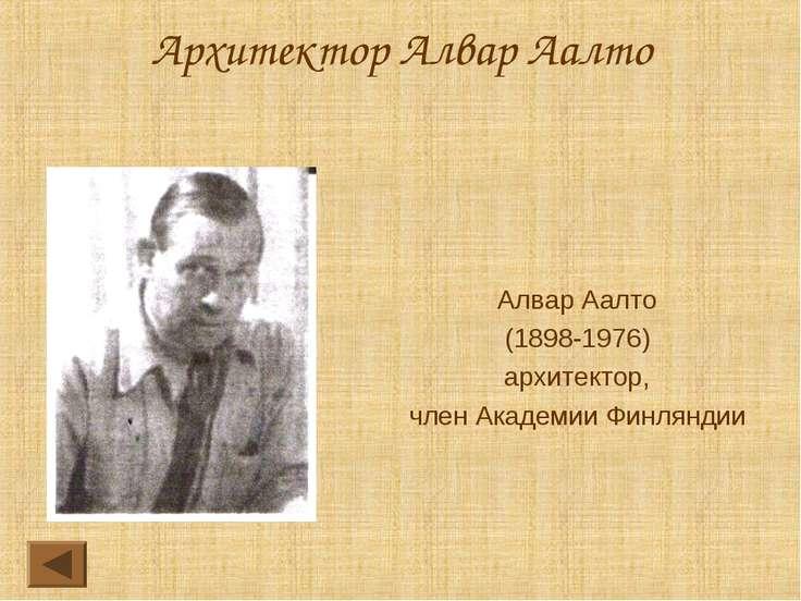 Архитектор Алвар Аалто Алвар Аалто (1898-1976) архитектор, член Академии Финл...